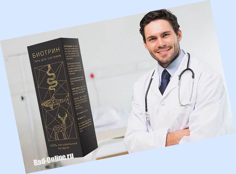 Сколько стоит полный курс применения Биотрин