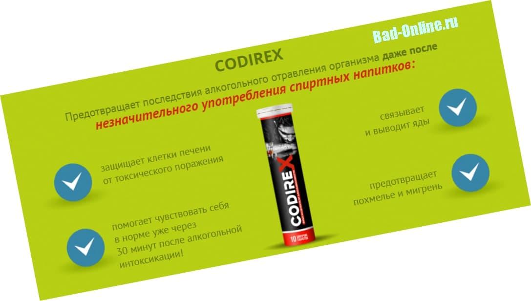 Преимущества Кодирекс