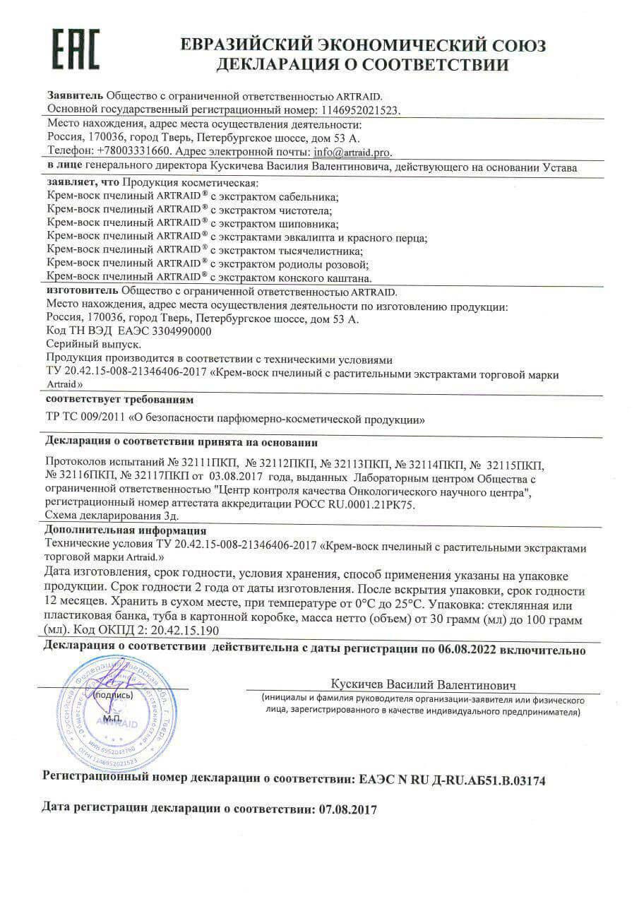 Сертификат и Декларация о Соответствии