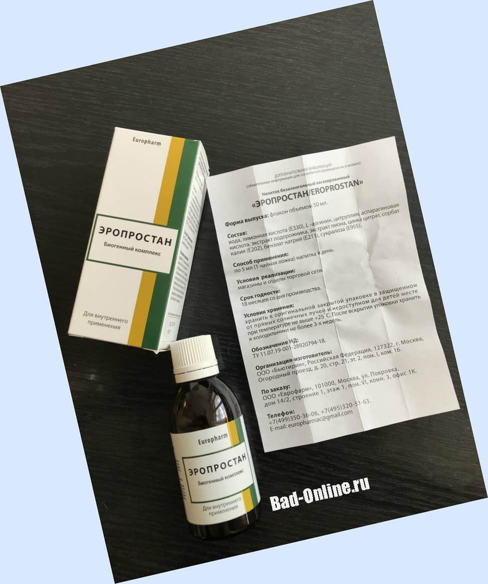 Оригинальный препарат Эропростан, купленный на нашем сайте