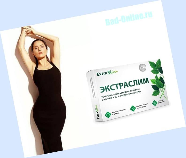 Экстраслим для похудения на сайте Bad-Online.ru