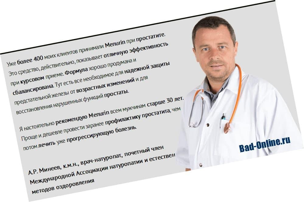 Реальные отзывы клиентов и врачей о Менурин