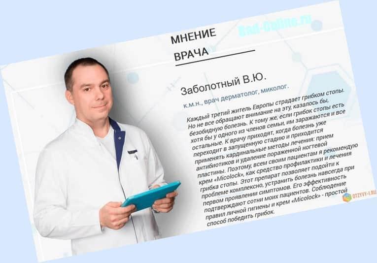 Реальные отзывы клиентов и врачей о Миколок