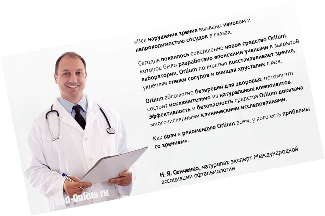 Реальные отзывы клиентов и врачей о подушке Орлиум