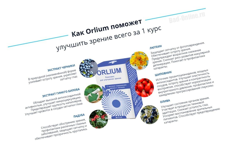 Полный состав Орлиум
