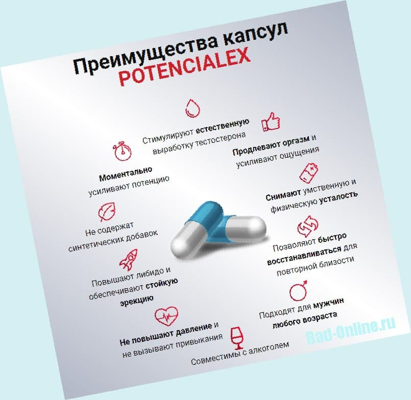 В чем преимущества препарата Потенциалекс для потенции
