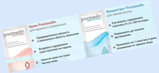 Полная инструкция по применению Проктозолин