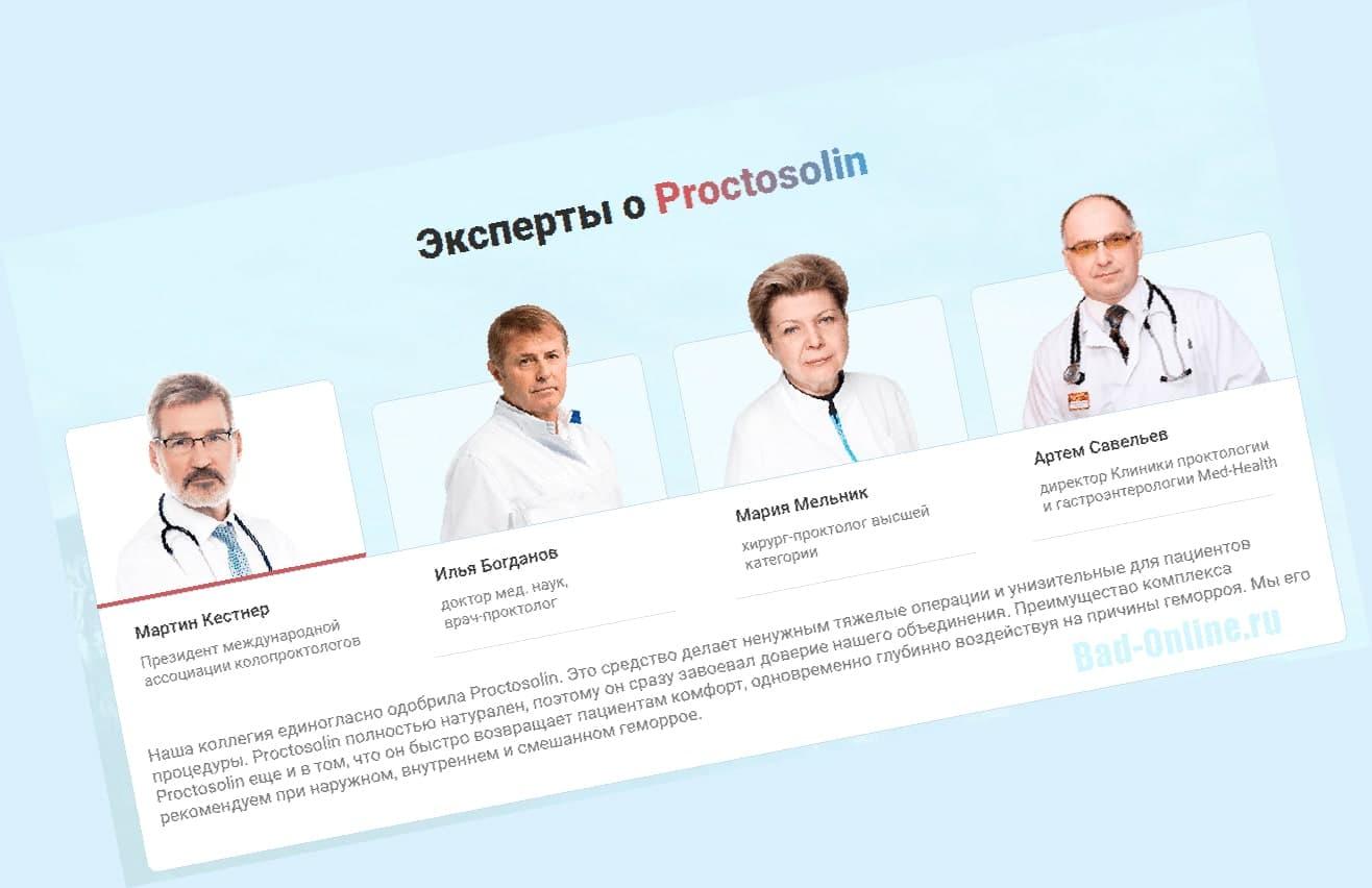 Реальные отзывы клиентов и врачей о подушке Проктозолин