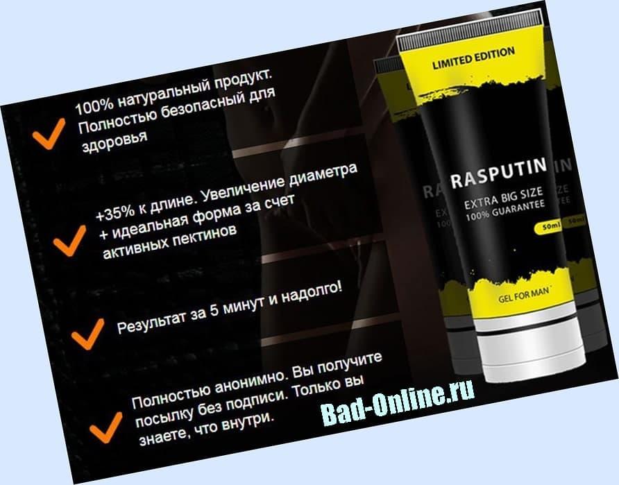 Полная инструкция по применению Распутин Гель