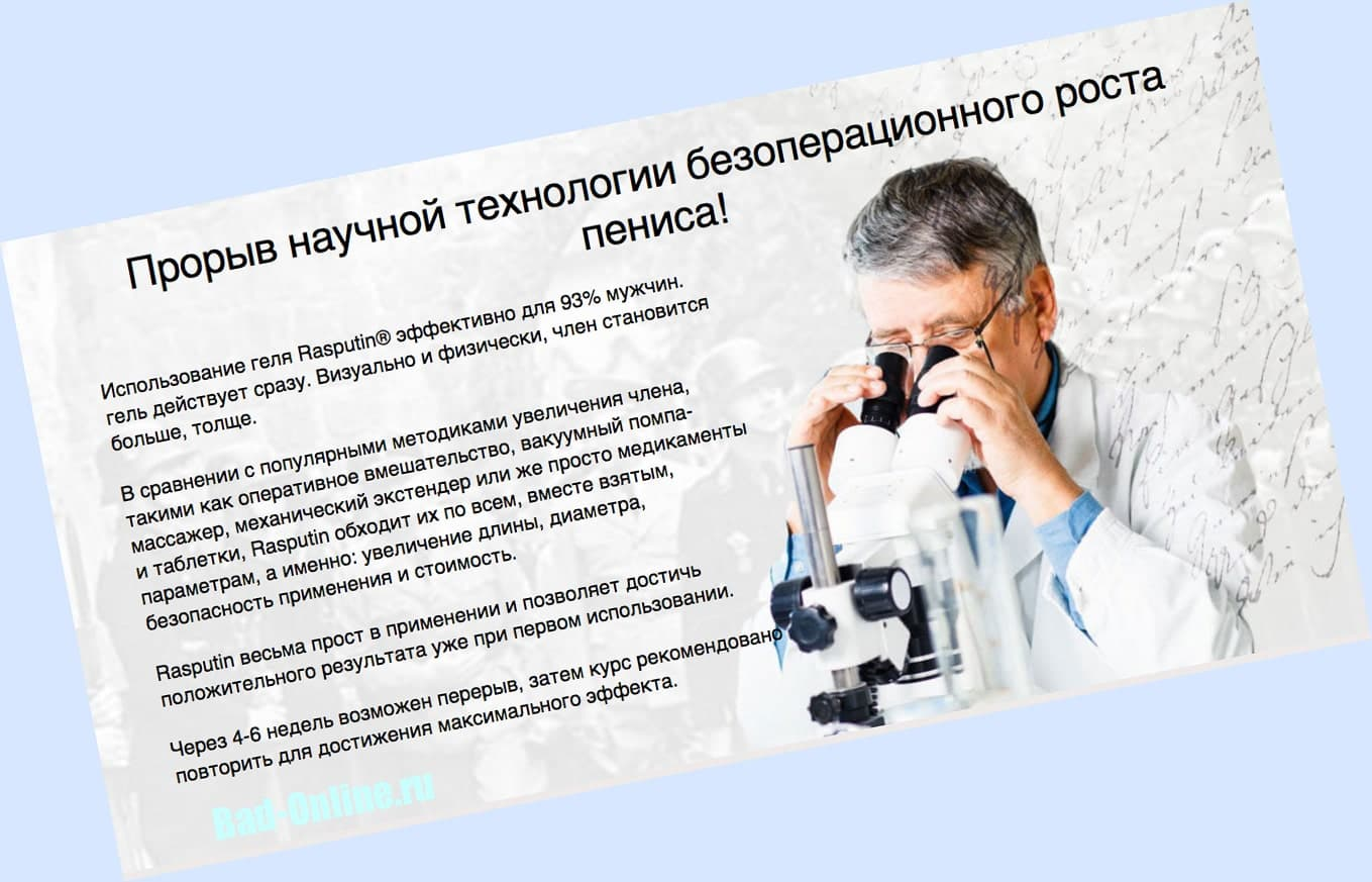 Реальные отзывы клиентов и врачей о подушке Распутин Гель
