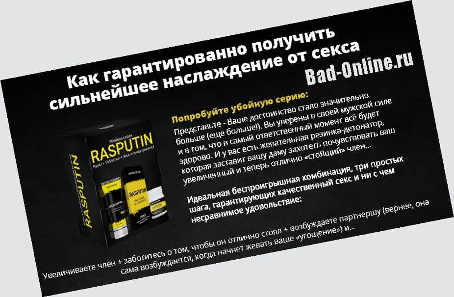 Преимущества Распутин Гель