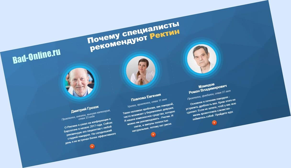 Реальные отзывы клиентов и врачей о подушке Ректин