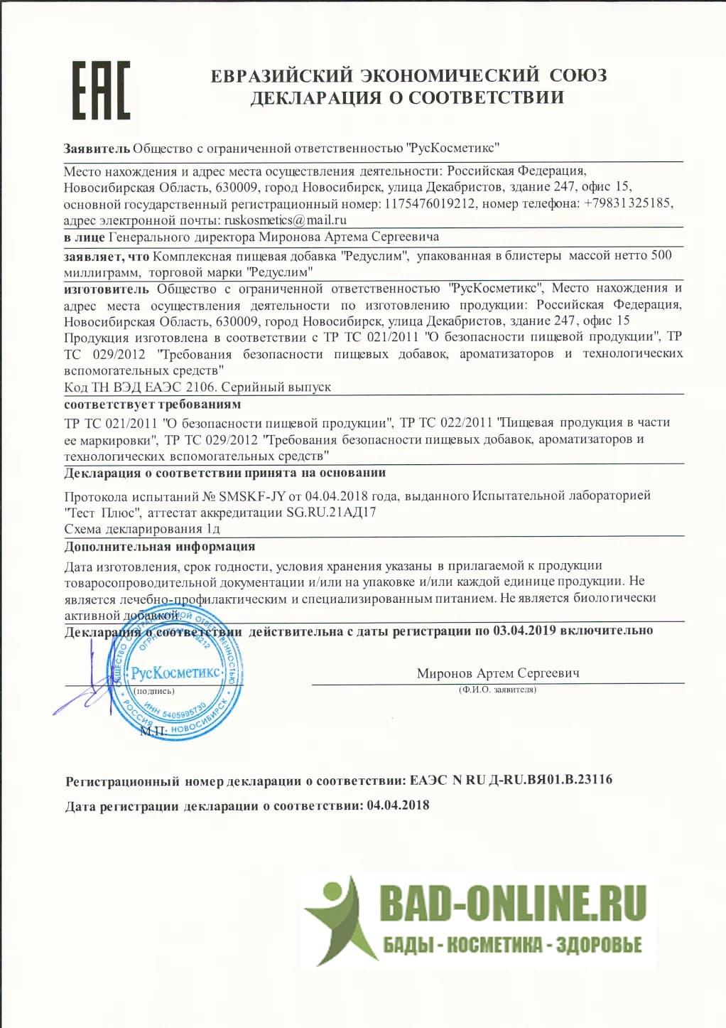 Сертификат на Reduslim