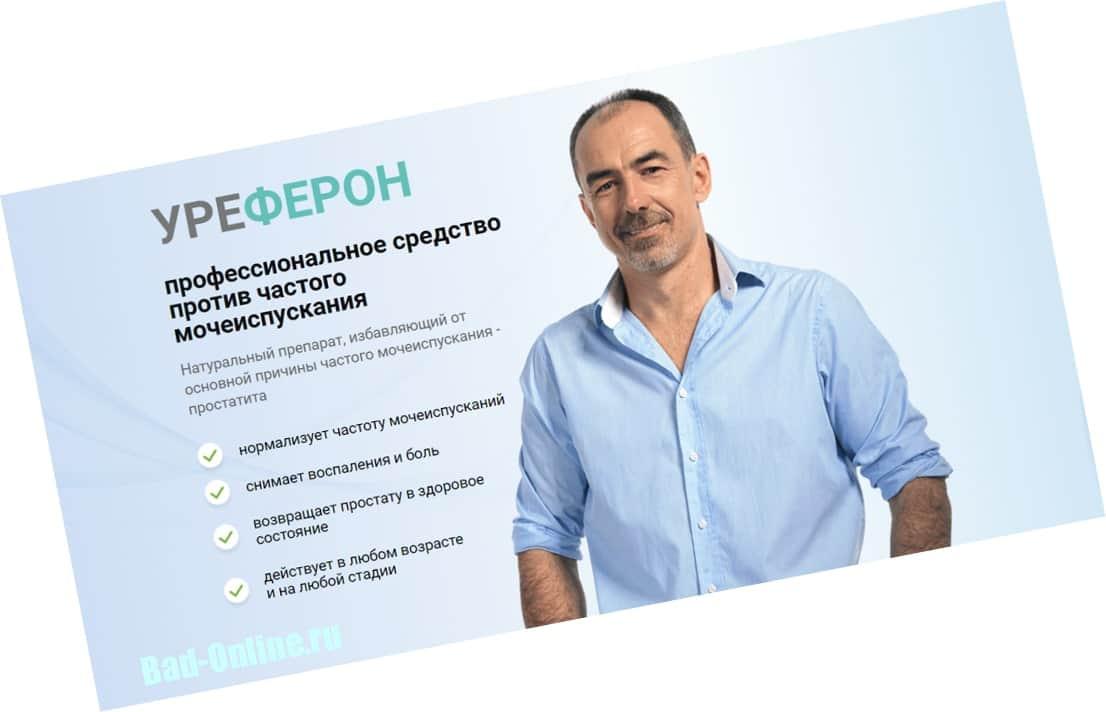 Как действует Уреферон от простатита