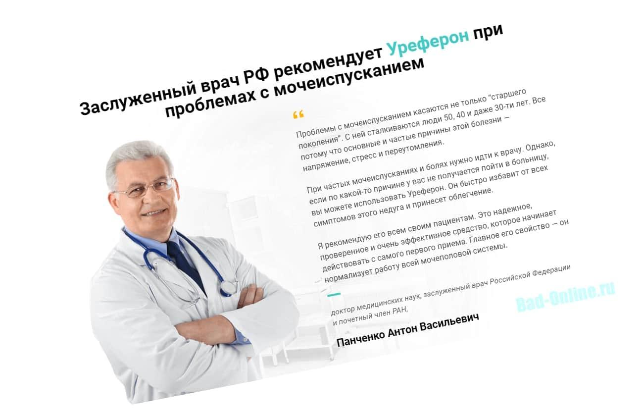 Реальные отзывы покупателей и врачей о Уреферон