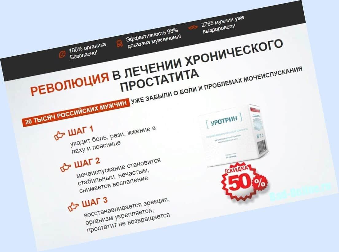 Преимущества препарата от простатита