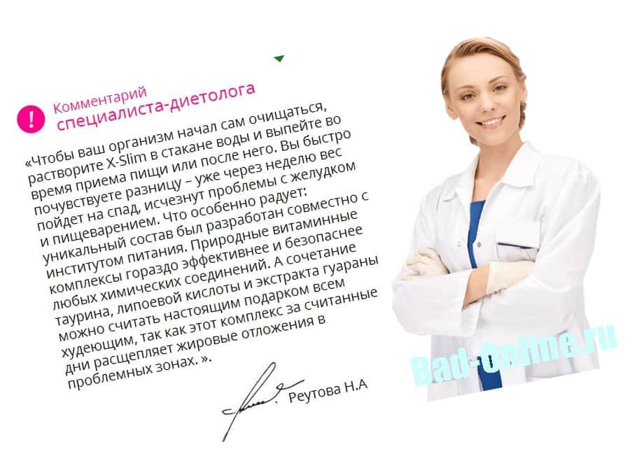 Реальные отзывы клиентов и врачей о препарате Икс-Слим