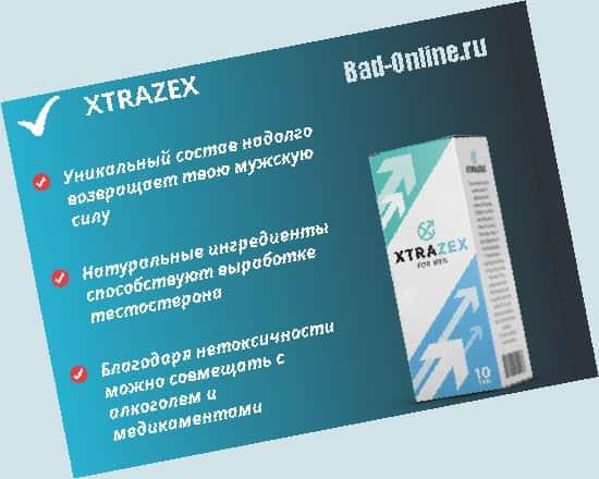 Сколько стоит полный курс применения Экстразекс