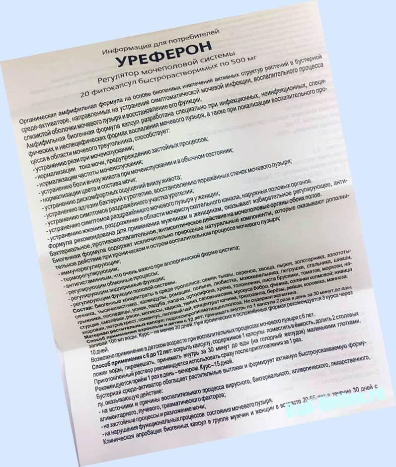 Уреферон - полная инструкция по применению