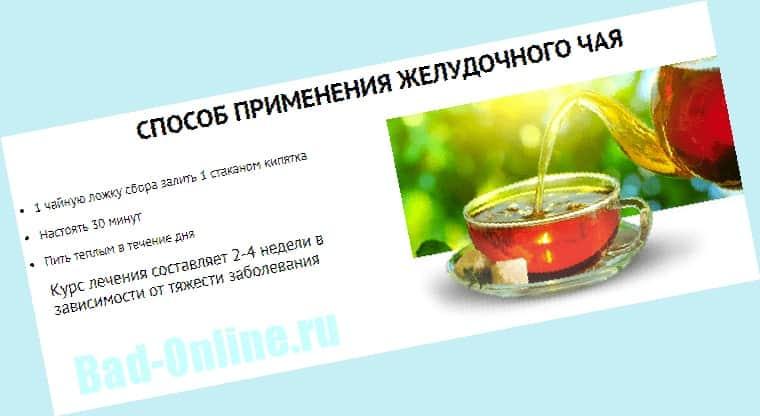 Полная инструкция по применению Монастырский желудочный чай