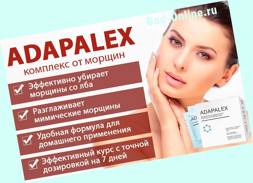 Как действует Adapalex от морщин?