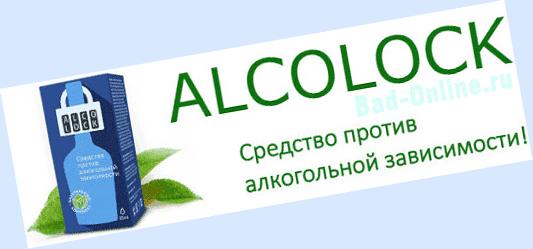 Как действует Alcolock