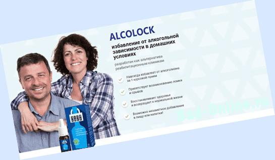 Alcolock от алкоголизма на сайте Bad-Online.ru