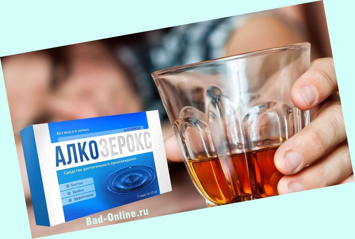 Противопоказания у средства Алкозерокс