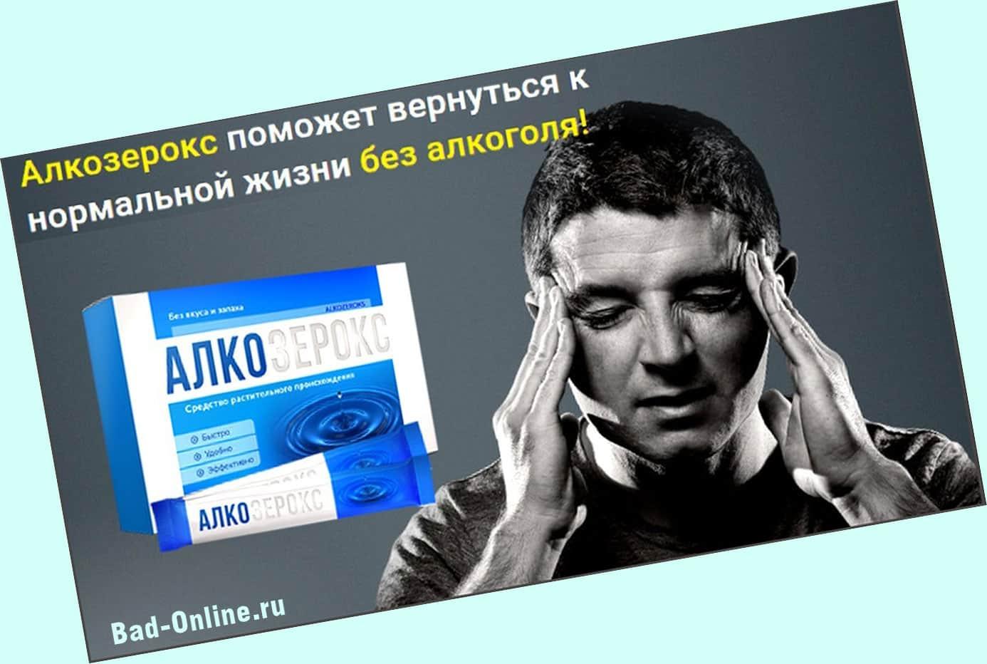 Оригинал препарата Алкозерокс, купленный на сайте Bad-Online.ru