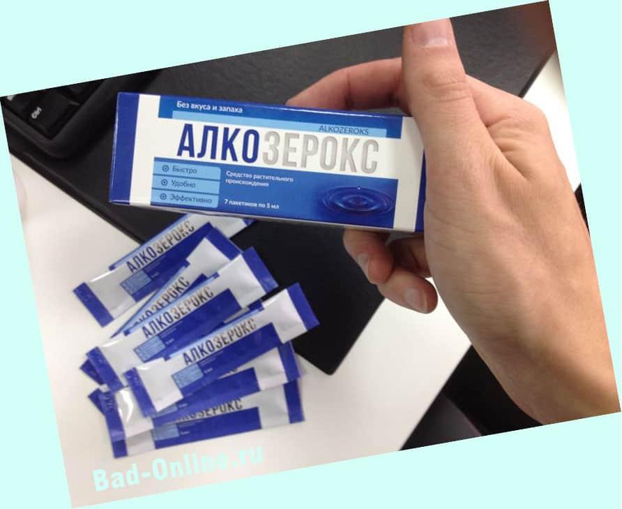Алкозерокс от алкоголизма на сайте Bad-Online.ru