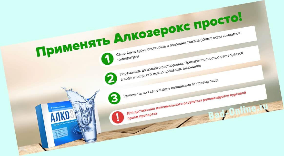 Сколько стоит полный курс применения Алкозерокс от алкоголизма?