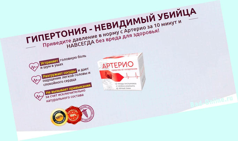 Как действует Артерио от гипертонии?