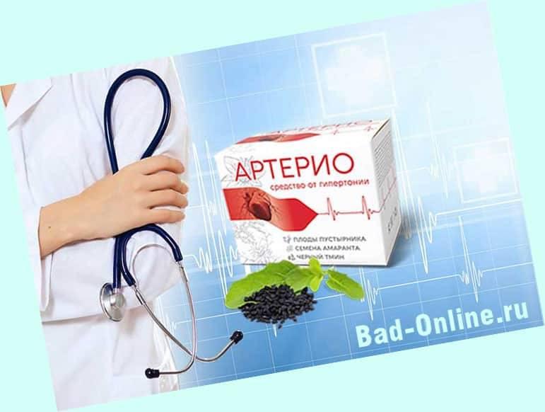 Оригинал препарата Артерио, купленный на сайте Bad-Online.ru