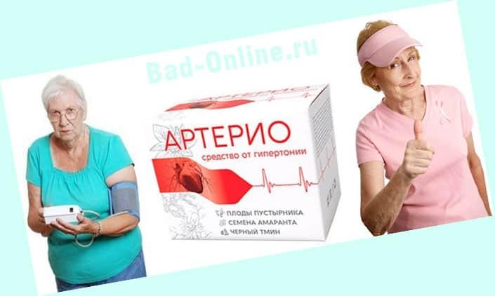 Артерио от гипертонии на сайте Bad-Online.ru