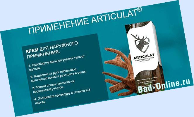 Противопоказания у средства Артикулат