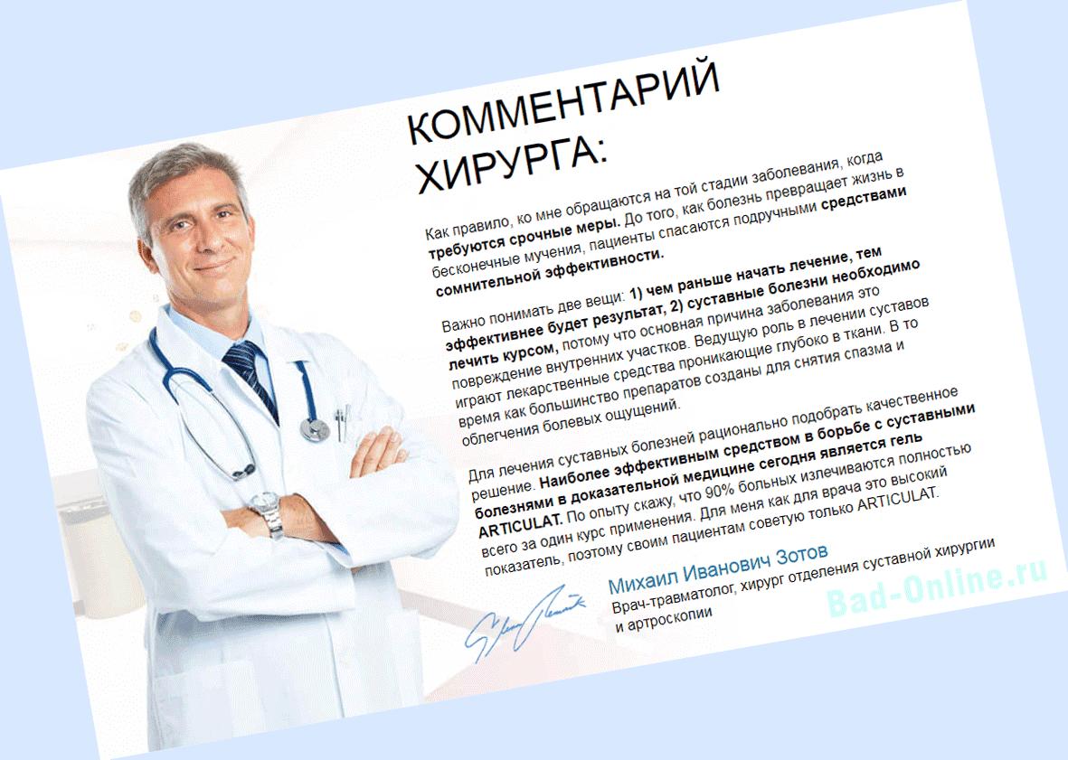 Реальные отзывы клиентов и врачей о Артикулат