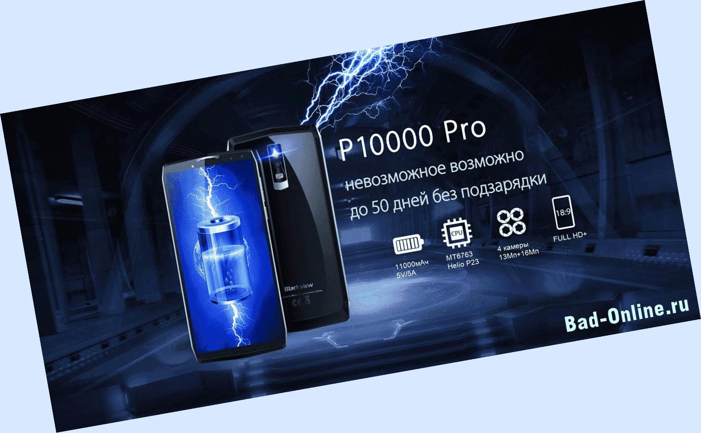 В чем преимущества смартфона Blackview P10000 Pro?