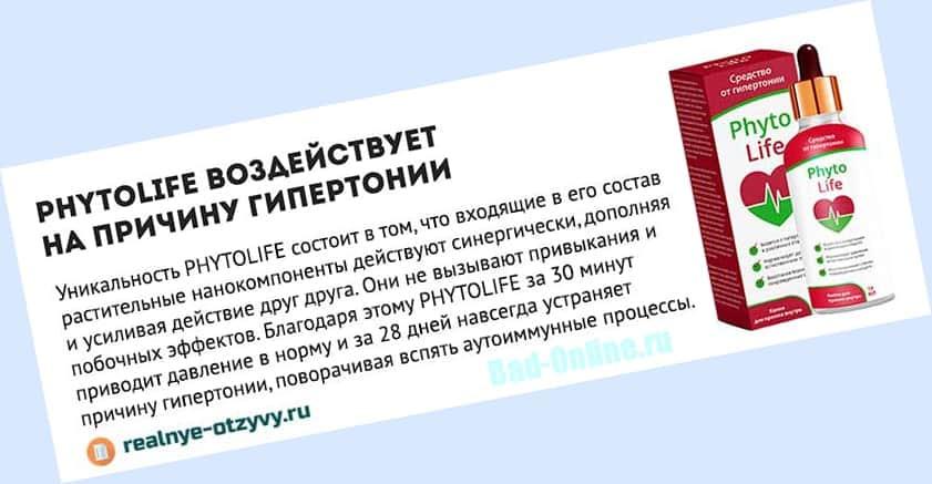 Эффективность Phytolife – это на 100% правда