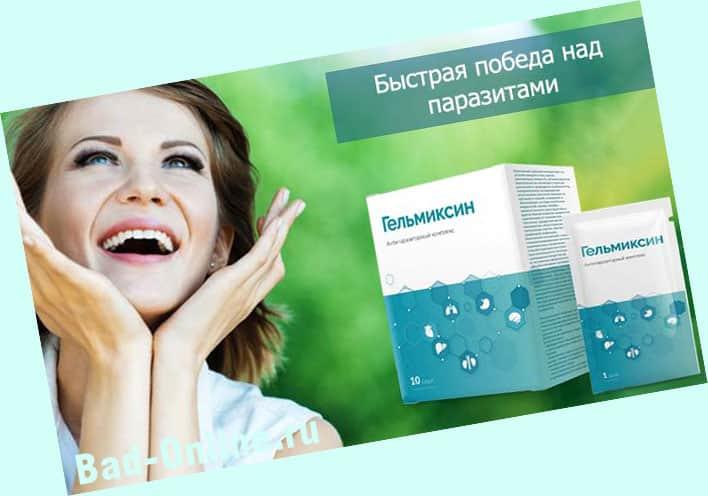 Оригинал препарата Гельмиксин, купленный на сайте Bad-Online.ru