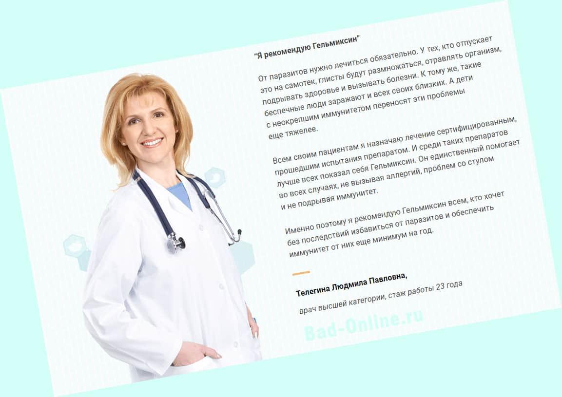 Реальные отзывы покупателей и врачей о Гельмиксин