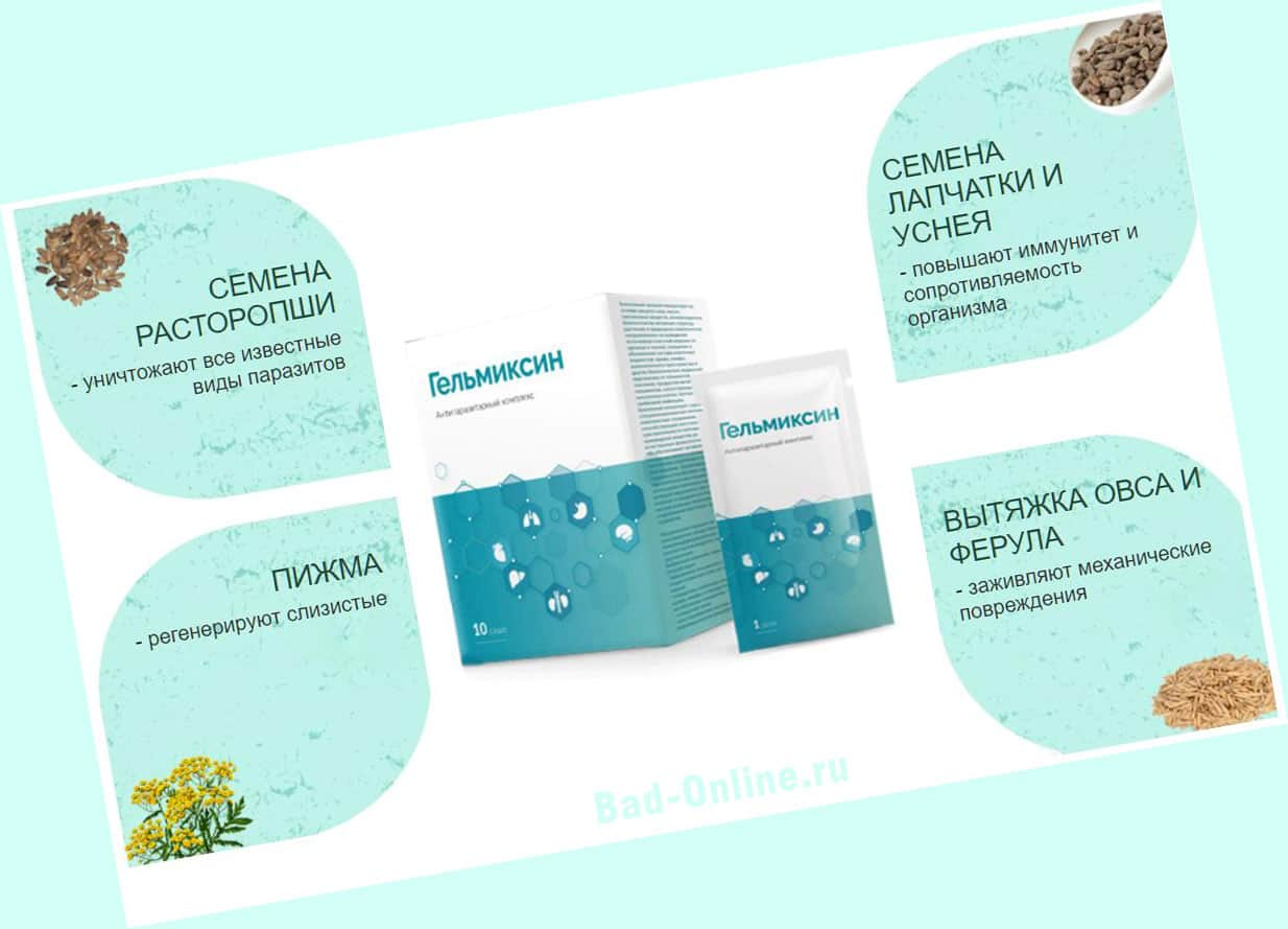 Полный состав препарата Гельмиксин от паразитов на сайте Bad-Online.ru