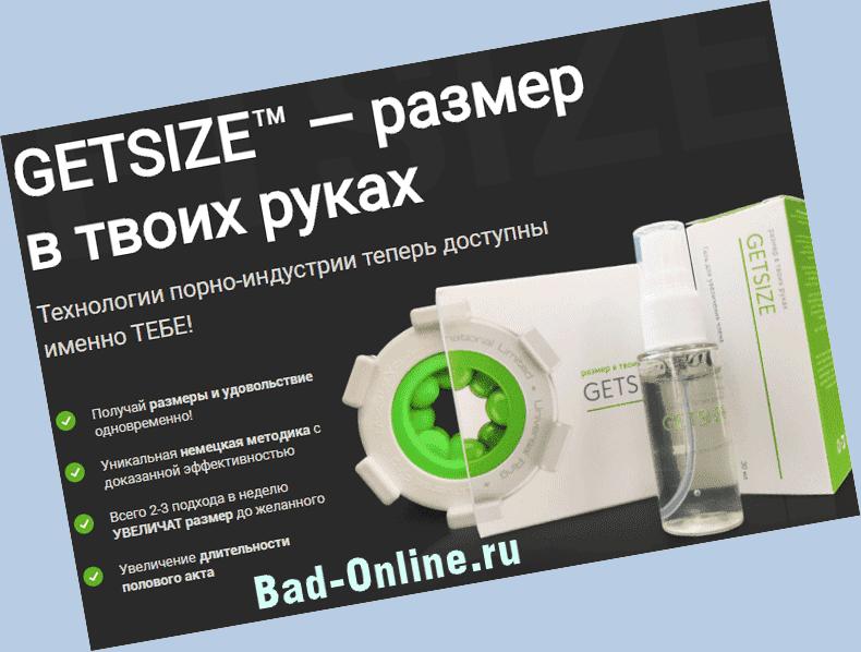 Оригинал препарата Getsize , купленный на сайте Bad-Online.ru