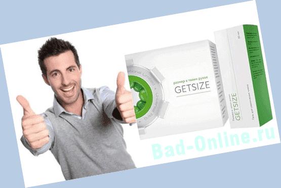 Getsize для увеличения члена на сайте Bad-Online.ru