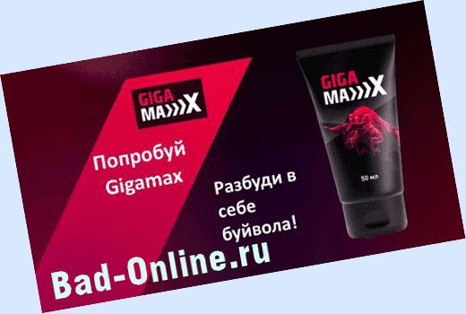 Как действует GigaMax для увеличения пениса?