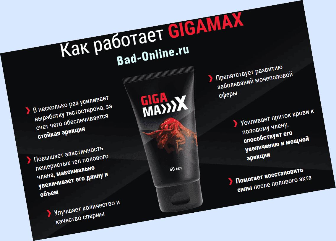 GigaMax – это правда или развод?