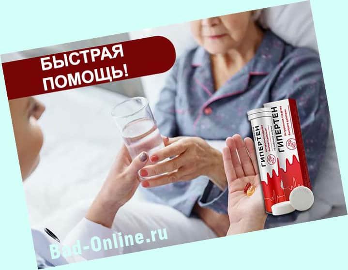 Гипертен от гипертонии на сайте Bad-Online.ru