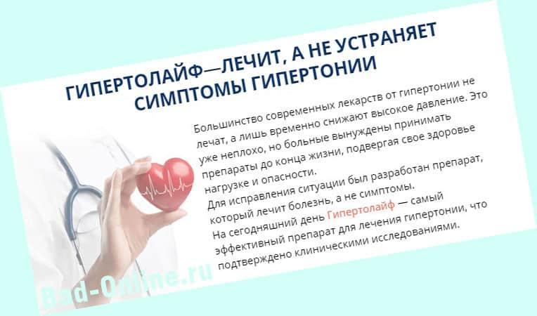 Гипертолайф от гипертонии – это правда или развод?