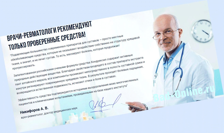 Реальные отзывы клиентов и врачей о Хондрексил