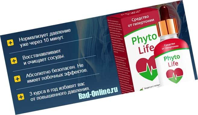 В чем преимущества препарата Фитолайф от гипертонии