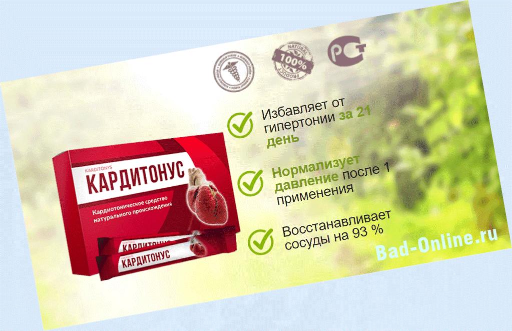 Преимущества препарата Кардитонус